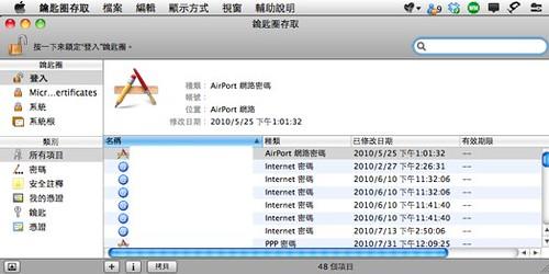 Mac Lock Screen