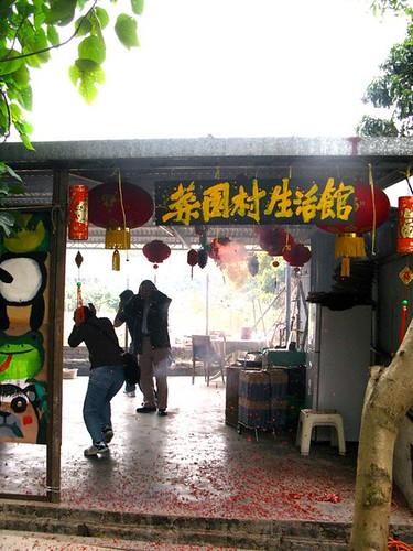 菜園村生活館