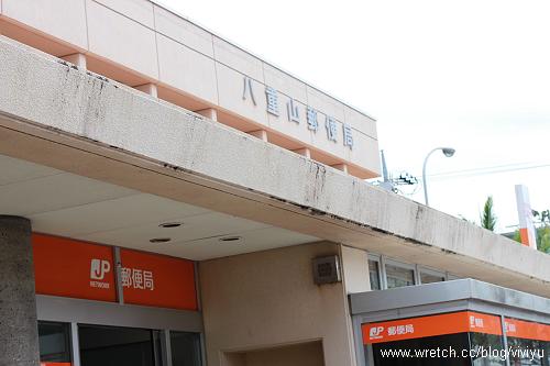 [2010石垣島]八重山郵便局+公設市場.特產篇 @VIVIYU小世界