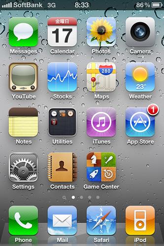 iPhone4ホーム画面