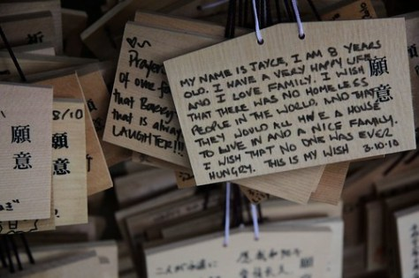 Good luck messages, Meiji Shrine