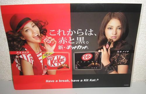 Kit Kat plastic file
