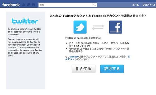 Facebook Twitter連携