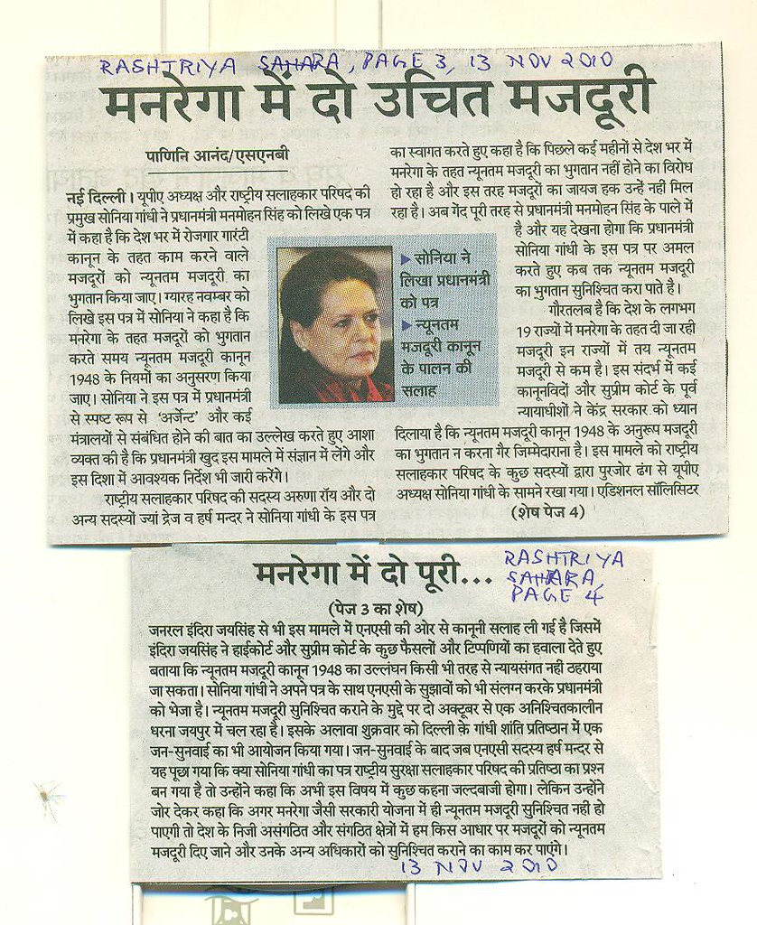 Rashtriya Sahara - 13 Nov 2010 - Give appropriate wages in MGNREGA - Page 3 & 4