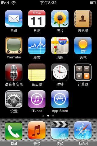 Dial App On Homescreen