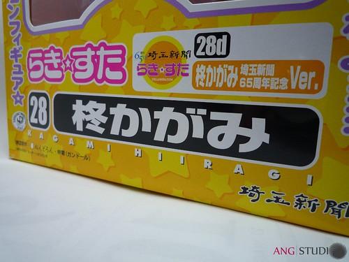 28d: Saitama Shimbun version