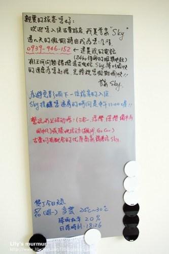 客廳內的公告版,管家Sky人很Nice,會提供一些行程上的建議。