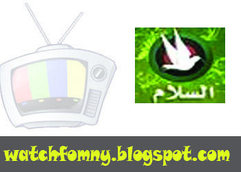 قناة السلام الفضائية