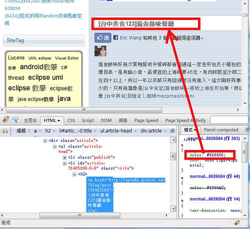 Firebug-html編輯css.png