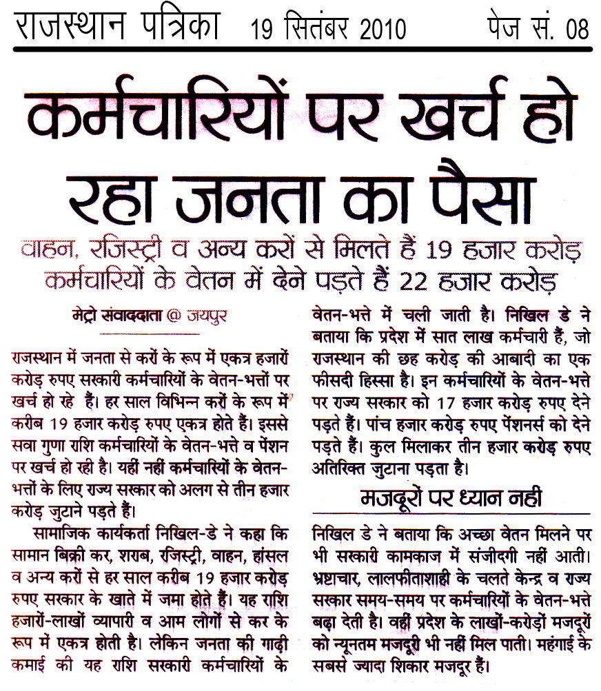 Rajasthan Patrika - 19 Sep 2010 - People's money is being spent on officials
