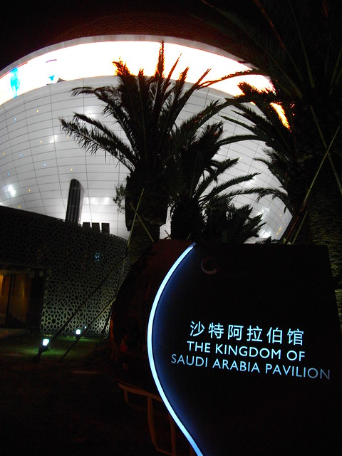 Saudi Arabia Pavilion at Shanghai World Expo: Entrance