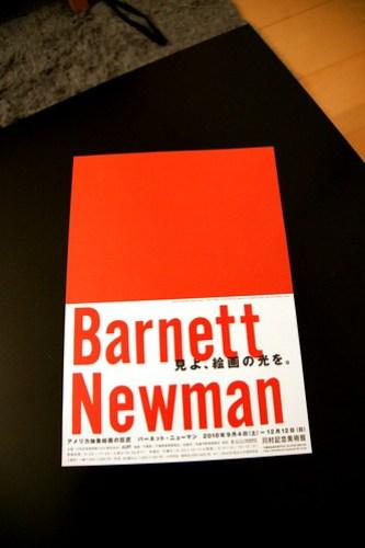 """Barnett Newman """"Dialogue between Man and Work"""""""
