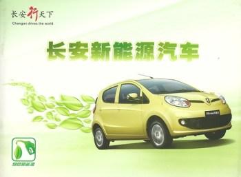 Changan Benni Mini full electric car  - Photo : Hugo90