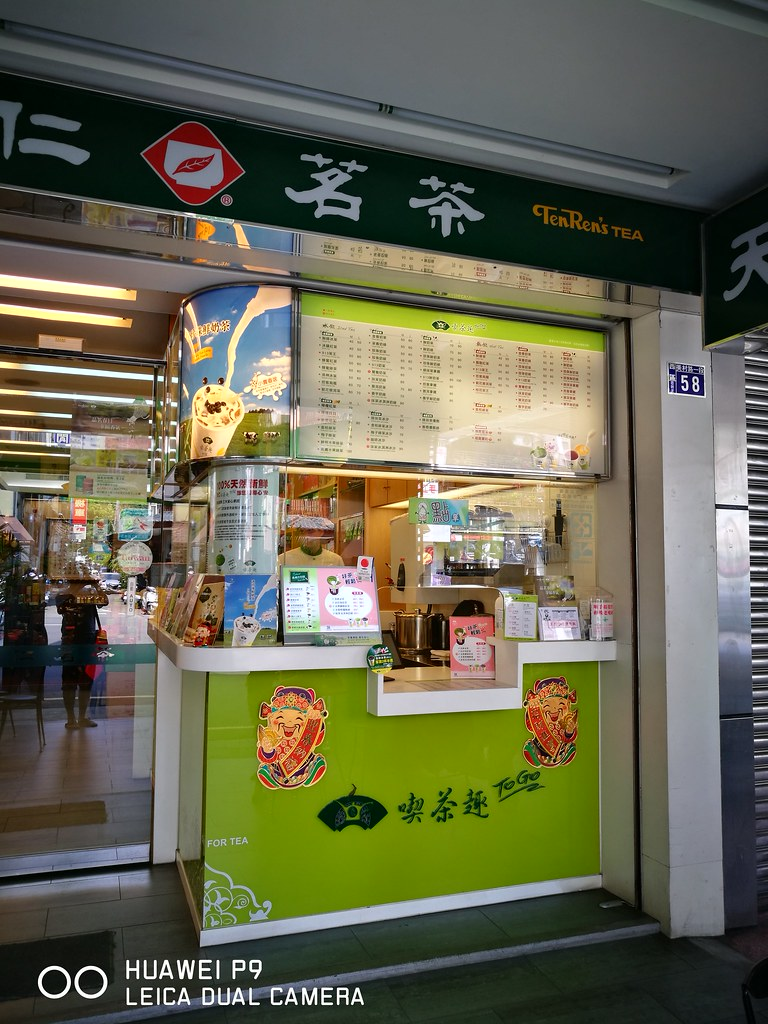天仁茗茶台中美村店