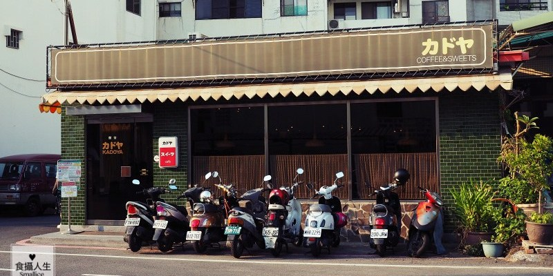 【台南・甜點】 一轉身瞬間穿越到京都,復古到骨子裡的喫茶店,個性老闆製作的甜點和空間一樣迷死人!  KADOYA喫茶店