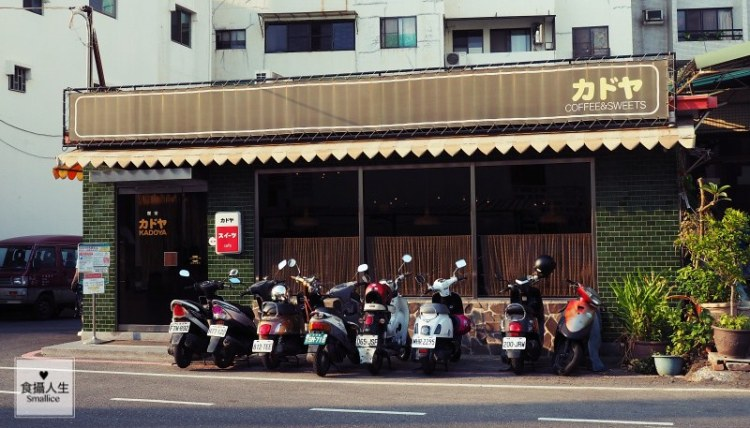 【台南・甜點】 一轉身瞬間穿越到京都,復古到骨子裡的喫茶店,個性老闆製作的甜點和空間一樣迷死人!| KADOYA喫茶店