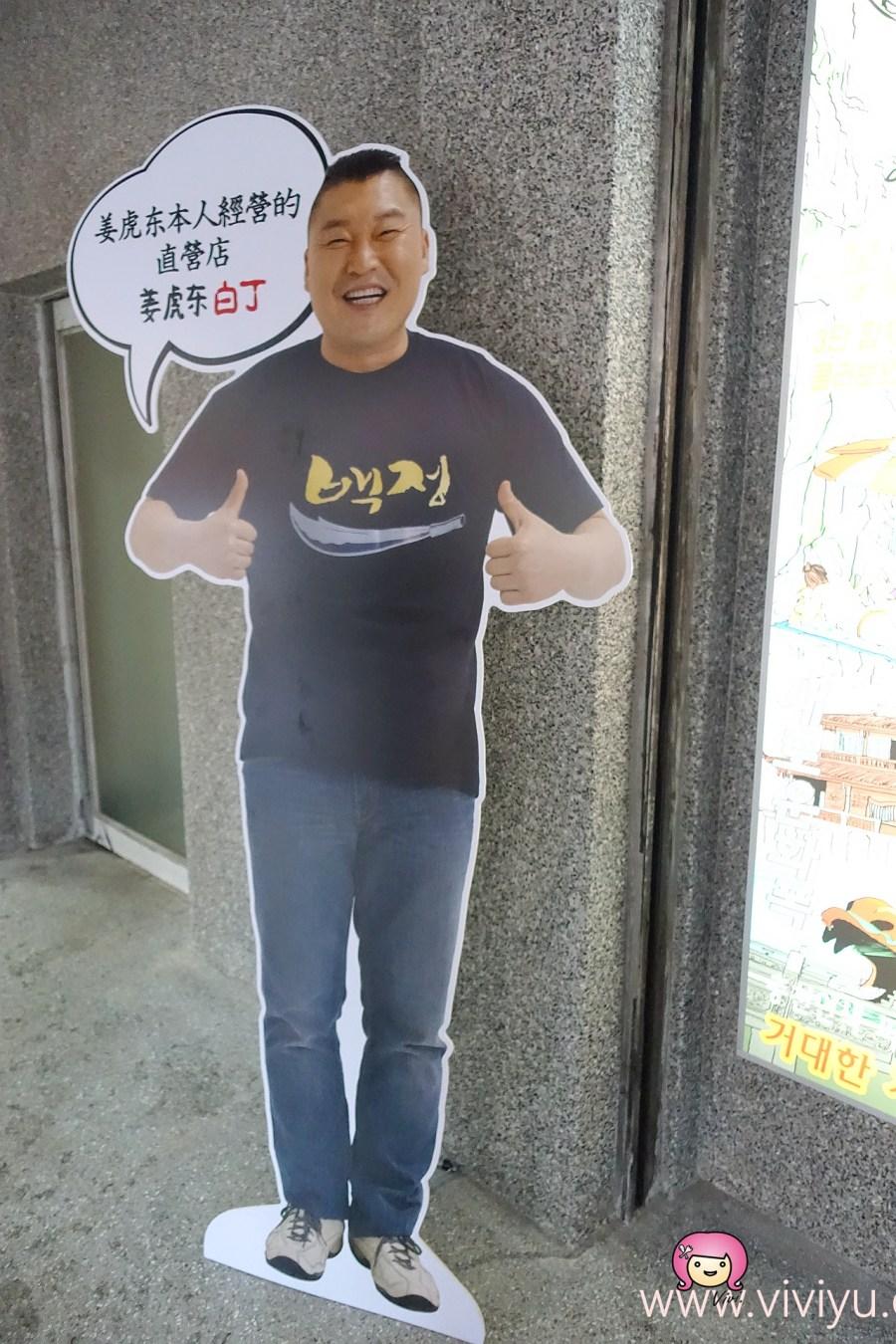 姜虎東,姜虎東678白丁韓式烤肉,小菜吃到飽,桃園美食,韓國傳統烤肉,韓式烤肉 @VIVIYU小世界