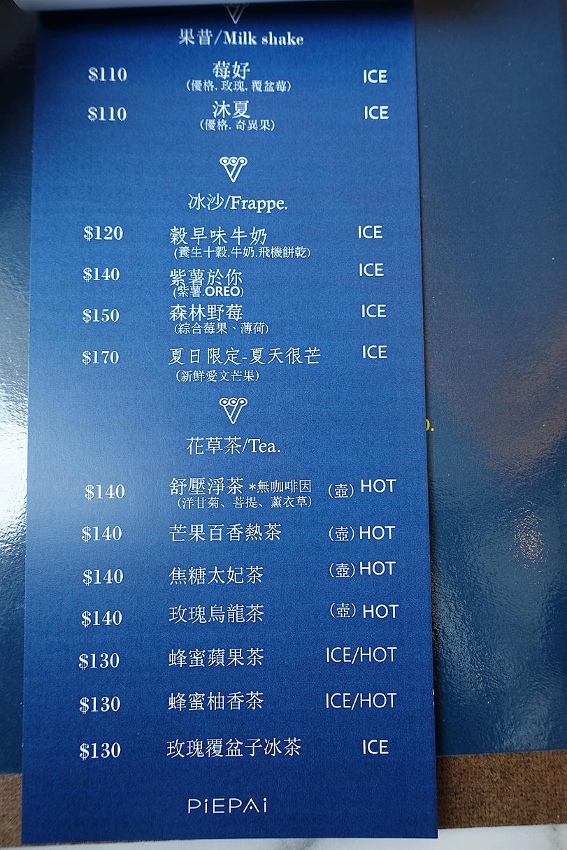 [桃園.美食]Piepai Cafe'二店.桃園區新開餐廳~夢幻療癒的彩虹生乳酪.飲料類好喝又好拍 @VIVIYU小世界
