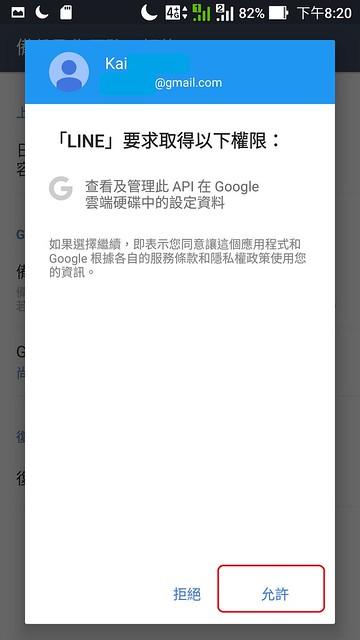 Line 訊息完整備份教學 聊天內容備份教學 @ 生活科技記事 :: 痞客邦