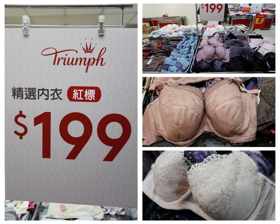 內衣,內褲,特賣會,芝瑩內衣專門店,蕾黛絲,黛安芬 @VIVIYU小世界