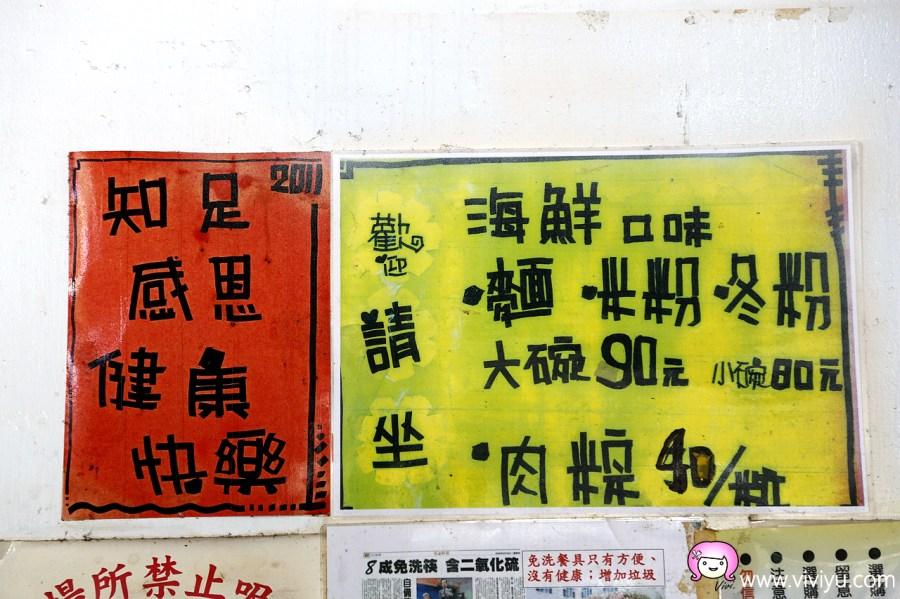 [澎湖.美食]馬公拇指麵.公車總站對面無名麵店~海鮮麵料多豐盛.銅板價美食 @VIVIYU小世界