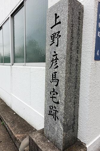 """日本最初の写真館跡地 • <a style=""""font-size:0.8em;"""" href=""""http://www.flickr.com/photos/96010989@N08/35365764731/"""" target=""""_blank"""">View on Flickr</a>"""