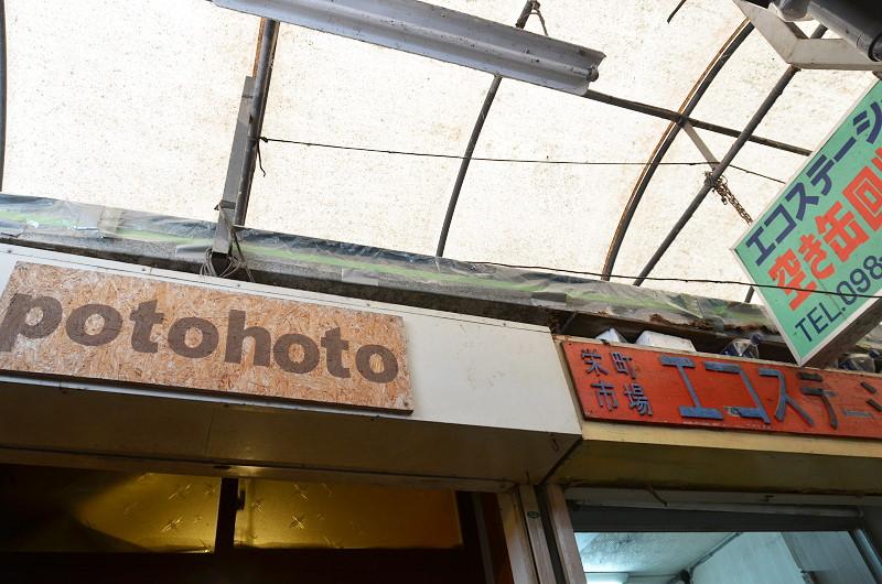 potohoto