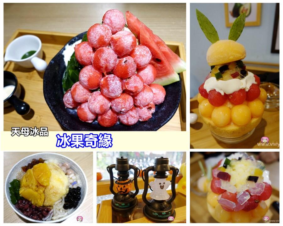 冰,冰果奇緣,台北冰品,台北美食,天母圓環,雪花冰 @VIVIYU小世界