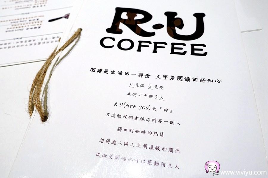 [台北美食]R.U  Coffee.天母咖啡館~轉角遇到幸福咖啡館.休息好處所 @VIVIYU小世界