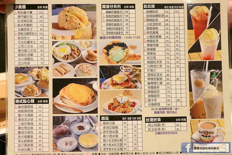 茶騷有味 香港茶餐廳|過年圍爐年菜推薦 捷運菜寮站好吃港式料理 @ 羽諾的吃喝玩樂日記~ :: 痞客邦
