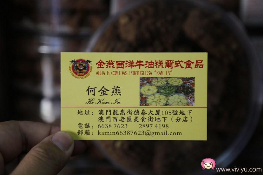 [澳門美食]登錄非物質文化遺產~金燕西洋牛油糕葡式食品.蟲仔餅奶香酥脆.絕佳伴手禮 @VIVIYU小世界