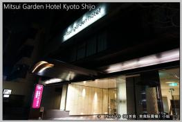 三井花園酒店京都四條 Mitsui Garden Hotel Kyoto Shijo