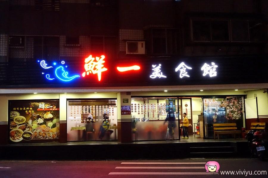 [八德美食]鮮一美食館~八德忠勇公園附近的平價合菜餐廳.適合家庭或朋友聚餐的最佳地方 @VIVIYU小世界