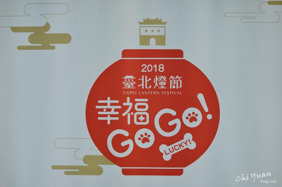 2018台北燈節02.JPG