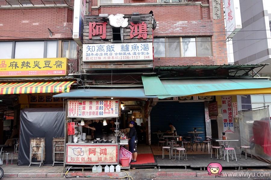 台北美食,艋舺,華西街夜市,萬華,萬華夜市,阿鴻知高飯,鱸魚湯 @VIVIYU小世界