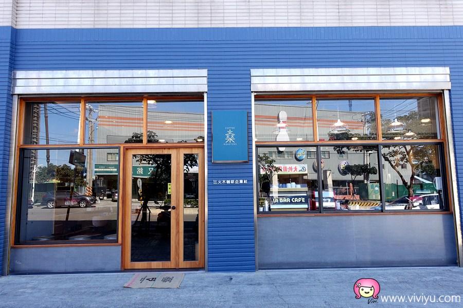 [桃園美食]燊咖啡Shen cafe二店.低調開新咖啡館~自家烘豆室.近大桃園保齡球館 @VIVIYU小世界