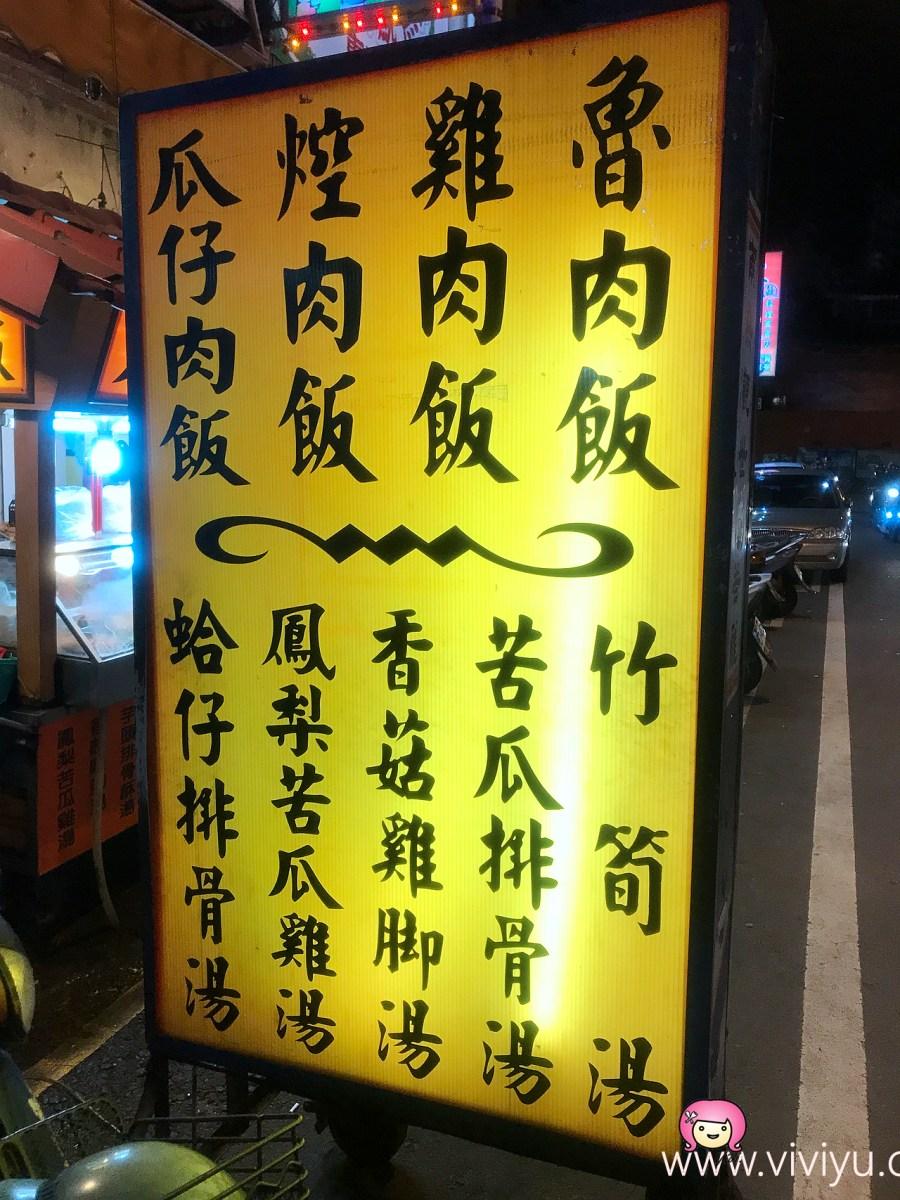[桃園美食]廟後瓜仔肉飯.桃園大廟後深夜食堂~銅板美食.小菜選擇超豐富 @VIVIYU小世界