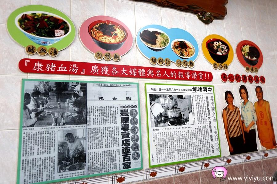 台中小吃,台中美食,康康豬血湯,炒麵,豐原小吃,豐原美食 @VIVIYU小世界