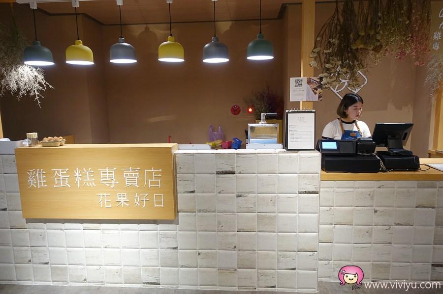 內餡雞蛋糕,文青雞蛋糕,桃園美食,統領廣場Tonlin Plaza,花果好日,雞蛋糕專賣店 @VIVIYU小世界