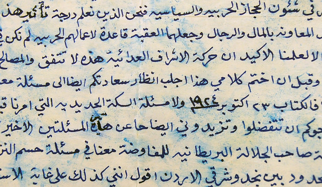 London - Letter from Ibn Saud, 1925