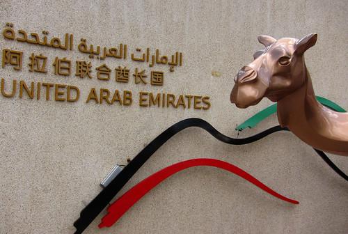 UAE pavilion camel