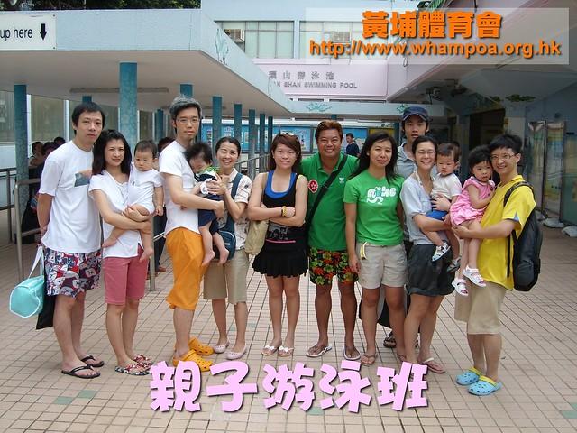 20100620 親子游泳班