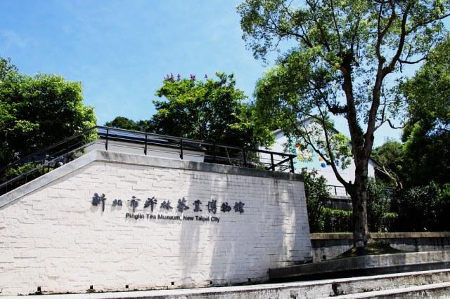 坪林茶葉博物館 (1)