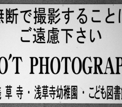 NO'T PHOTOGRAPH [Tickets Done!]
