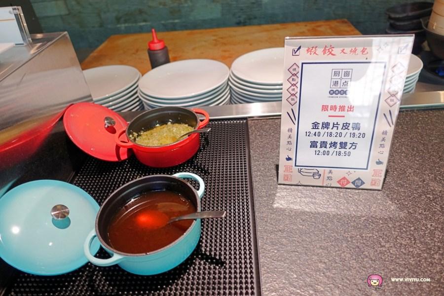 buffect,吃到飽餐廳,廚窗港點,村民食堂,桃園美食,港式飲茶,聚餐場所 @VIVIYU小世界