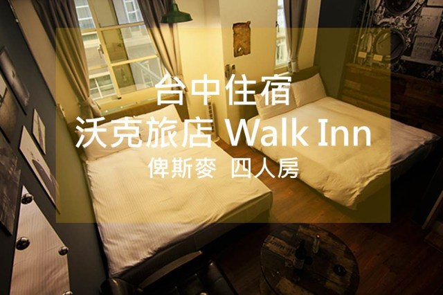 20170422_台中walkerinn (179)