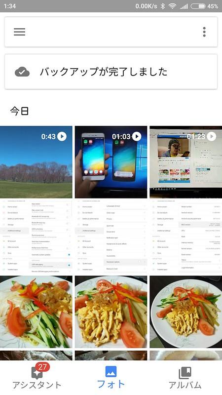 Screenshot_2017-05-16-01-34-22-035_com.google.android.apps.photos
