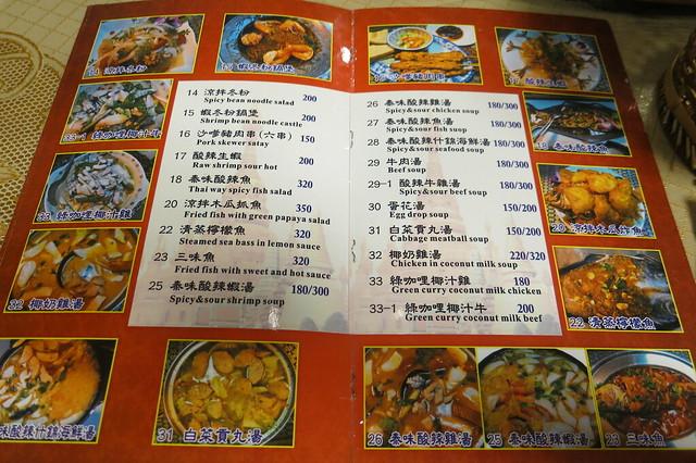 【好食】*新竹香山*「泰味 泰國美食館」之香山超人氣泰式平價料理(推薦) @ Tracy's Cloud (翠西雲朵) :: 痞客邦
