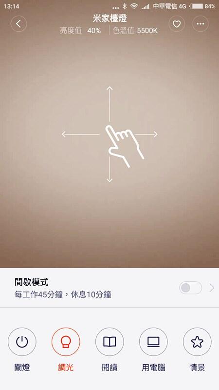 Screenshot_2017-05-16-13-14-00-260_com.xiaomi.smarthome