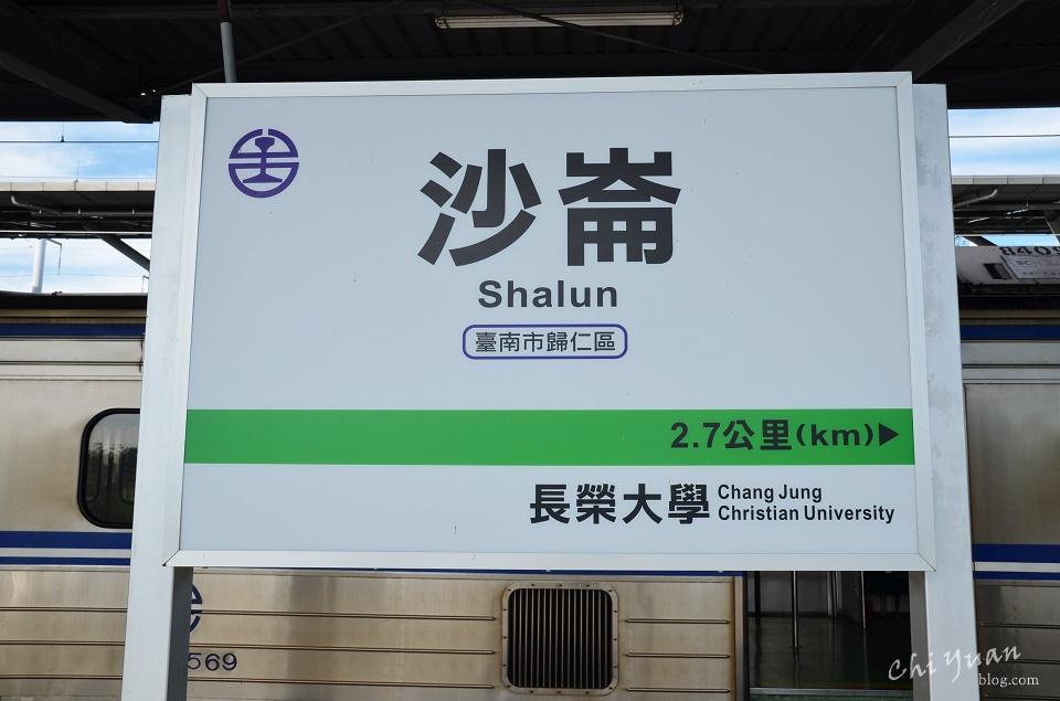 沙崙火車站06.jpg